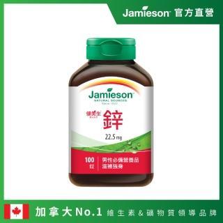 【健美生】高單位 鋅22.5mg(100錠/瓶)  Jamieson 健美生