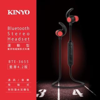 【KINYO】藍芽吸磁頸掛式耳機(BTE3655)  KINYO