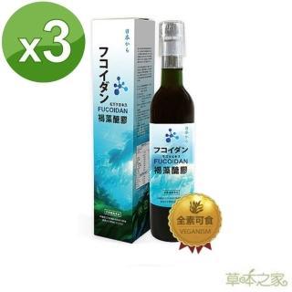 【草本之家】日本原裝褐藻醣膠液500mlX3瓶(褐藻糖膠)  草本之家