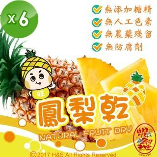 【蝦兵蟹將】純天然鳳梨乾6包(70G/包)   蝦兵蟹將