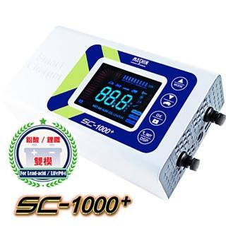 【SC-1000+】SC-1000+鉛酸鋰鐵雙模充電器(充電器)  麻新電子