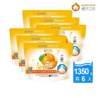 【橘子工坊】天然濃縮洗衣粉環保包-制菌力99.9%(1350g*6包/箱)  Orange house 橘子工坊