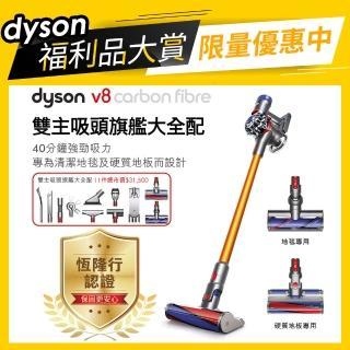 【dyson 戴森 限量福利品】V8 Carbon Fibre SV10E 無線吸塵器(香檳金-雙組大吸頭超強吸力組)   dyson 戴森