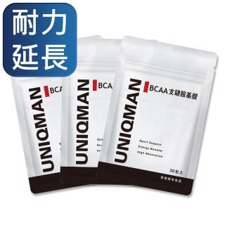 【UNIQMAN】BCAA支鏈胺基酸-30顆/袋(3袋組)   UNIQMAN