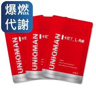 【UNIQMAN】卡尼丁_L-肉鹼二代-30顆/袋(3袋組)  UNIQMAN