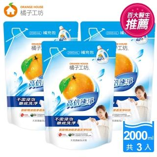 【橘子工坊】天然濃縮洗衣精補充包-高倍速淨(2000mlx3包)  Orange house 橘子工坊