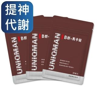 【UNIQMAN】B群+馬卡錠-30顆/袋(3袋組)   UNIQMAN