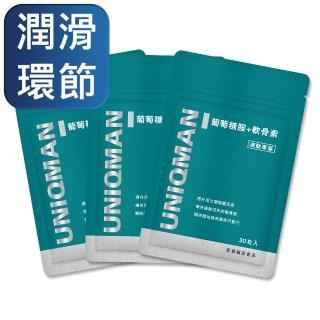 【UNIQMAN】葡萄糖胺+軟骨素-30顆/袋(3袋組)  UNIQMAN