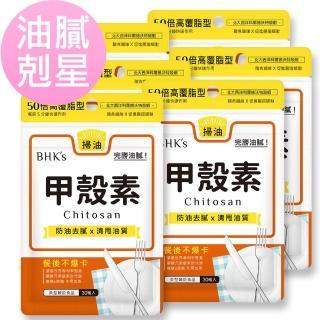 【BHK's】甲殼素膠囊-30顆/包(6包組)  BHK's