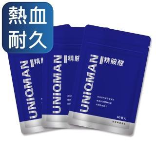 【UNIQMAN】精胺酸-30顆/袋(3袋組)  UNIQMAN