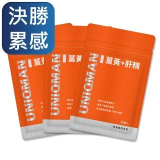 【UNIQMAN】薑黃+肝精-30顆/袋(3袋組)  UNIQMAN