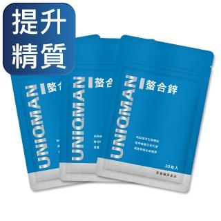 【UNIQMAN】螯合鋅-30顆/袋(3袋組)   UNIQMAN