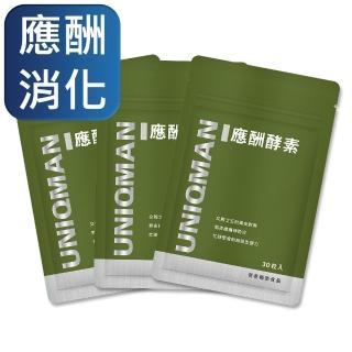 【UNIQMAN】應酬酵素膠囊-30顆/袋(3袋組)   UNIQMAN