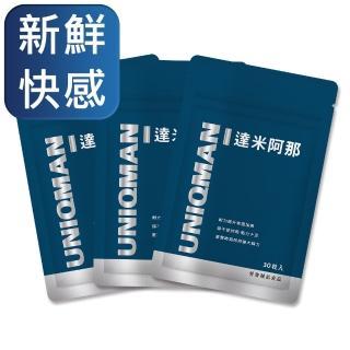 【UNIQMAN】達米阿那膠囊食品-30顆/袋(3袋組)   UNIQMAN