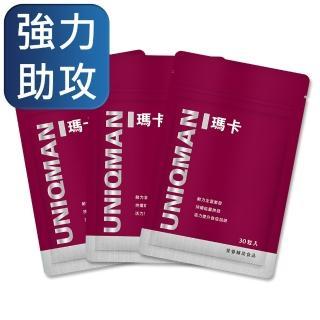 【UNIQMAN】瑪卡-30顆/袋(3袋組)  UNIQMAN