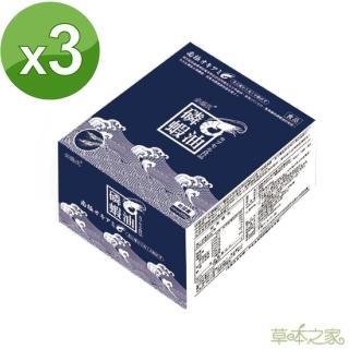 【草本之家】*南極磷蝦油60粒X3入(蝦紅素.EPA.DHA)  草本之家