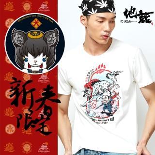 【BLUE WAY】新春限定-葫蘆犬潮流短袖T恤 - 地藏小王  BLUE WAY