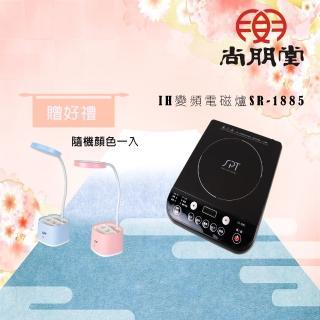 【尚朋堂】IH變頻電磁爐SR-1885(買就送)  尚朋堂