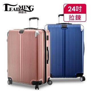 【Leadming】城市光影24吋防刮硬殼行李箱II(3色可選/不破箱新料材質)  Leadming