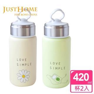 【Just Home】420ml簡單愛陶瓷附蓋隨手瓶(2入組)  Just Home