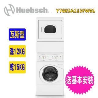 【Huebsch 優必洗】雙層式上烘下洗滾筒式瓦斯型洗/乾衣機(YTGE5ASP)  Huebsch 優必洗