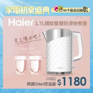 【Haier 海爾】1.7L鑽紋雙層防燙快煮壺-高雅白(快煮壺)   Haier 海爾