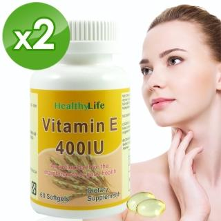 【HealthyLife】加力活優質生活維生素E膠囊/維他命E/VitaminE(60顆*2瓶)   Healthy Life 加力活