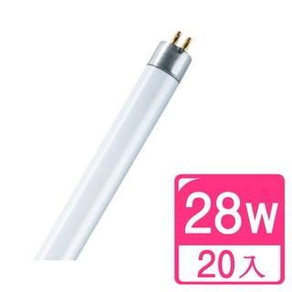 【Osram 歐司朗】28瓦 T5燈管 FH28W-20入(晝光/冷光/黃光)  Osram 歐司朗