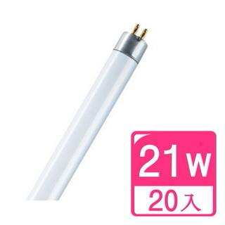 【Osram 歐司朗】21瓦 T5燈管 FH21W-20入(晝光/黃光/冷光)  Osram 歐司朗