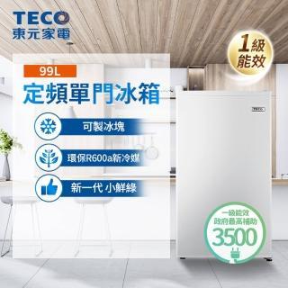 【★送岩燒美食鍋★ TECO 東元】99公升單門小冰箱(R1091W)  TECO 東元