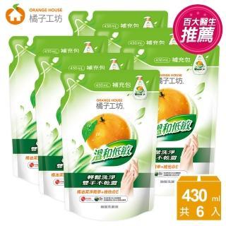 【橘子工坊】溫和低敏碗盤洗滌液補充包(430mlx6包)  Orange house 橘子工坊