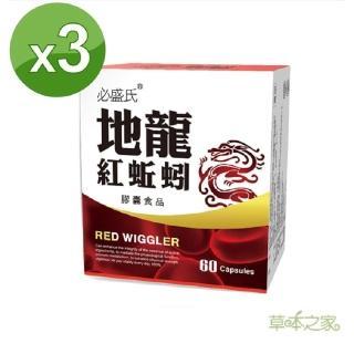 【草本之家】*地龍紅蚯蚓酵素60粒X3盒  草本之家
