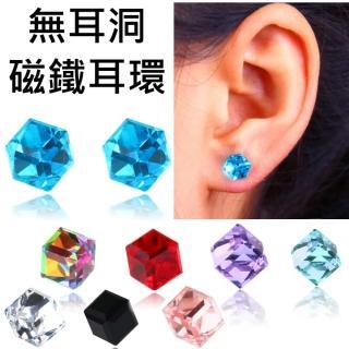 【I-Shine】無耳洞-水立方-吸式磁鐵免穿耳洞水晶耳環耳扣(8色)  I-Shine