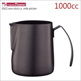 【Tiamo】0922鐵氟龍塗層不鏽鋼拉花杯-1000cc(HC7073)  Tiamo