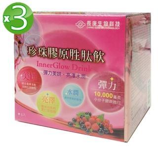 【長庚生技】珍珠膠原胜月太飲3入組(6瓶/盒;50ml/瓶)   長庚生技
