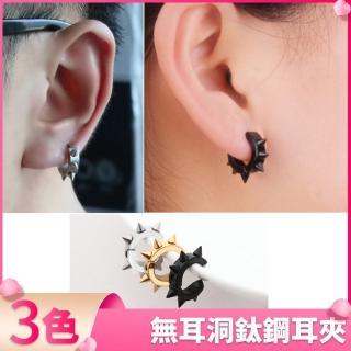 【I-Shine】西德鋼-狼牙榜-韓版男女龐克復古個性六刺耳夾(2入)  I-Shine