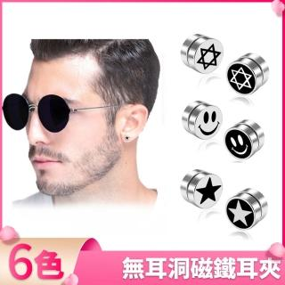 【I-Shine】西德鋼-就是潮-韓版時尚個性圖案無耳洞鈦鋼磁鐵耳夾(8色)  I-Shine