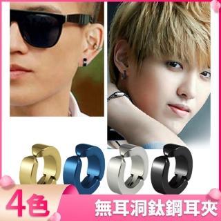 【I-Shine】西德鋼-反骨派-韓版男女龐克無耳洞耳骨夾耳夾(2入)  I-Shine