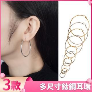 【I-Shine】西德鋼-潮流派-韓版男女個性誇張大圈圈小圈圈耳環多尺寸(2入)   I-Shine