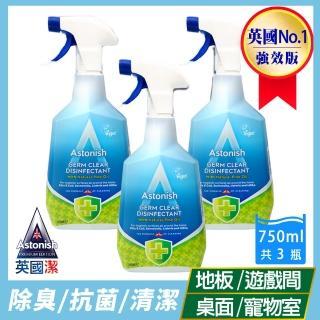【Astonish】英國潔4合1強效殺菌消毒清潔劑3瓶(750mlx3)  Astonish