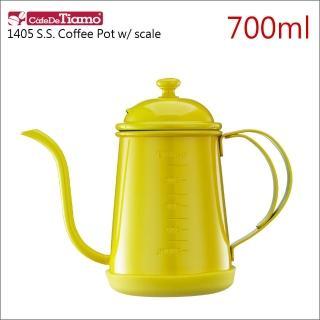 【Tiamo】1405不鏽鋼細口壺-附刻度標-附底墊-黃色-700ml(HA1655YL)   Tiamo