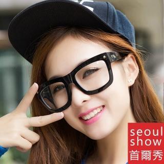 【Seoul Show首爾秀】韓風時尚粗框鉚釘款平光眼鏡(1280兩色)   Seoul Show首爾秀
