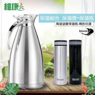 【維康xDiscovery發現者】2L不鏽鋼真空咖啡保溫瓶+超輕量陶瓷塗層保溫瓶 WK-800S_GPH-8310(銀)   Discovery 發現者