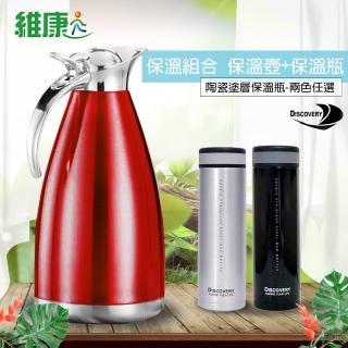 【維康xDiscovery發現者】2L不鏽鋼真空咖啡保溫瓶+超輕量陶瓷塗層保溫瓶 WK-800R_GPH-8310(紅)   Discovery 發現者