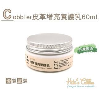 【糊塗鞋匠】L213 Cobbler皮革增亮養護乳 60ml(罐)  糊塗鞋匠