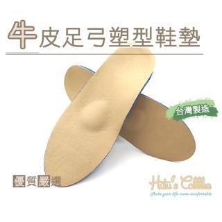 【糊塗鞋匠】C156 牛皮足弓塑型鞋墊(1雙)  糊塗鞋匠