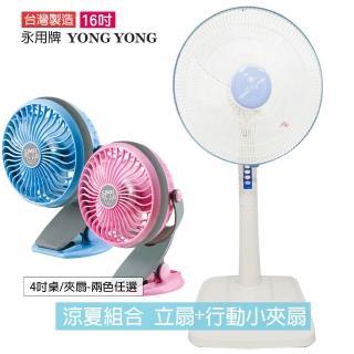 【永用牌x西美】MIT台灣製造安靜型16吋電風扇+4吋行動小夾扇 FC-1618_SM-811  永用牌x西美