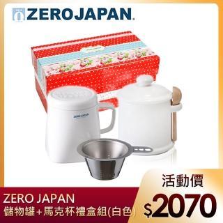 【ZERO JAPAN】陶瓷儲物罐+泡茶馬克杯超值禮盒組(白色)  ZERO JAPAN