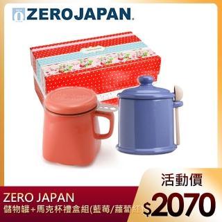 【ZERO JAPAN】陶瓷儲物罐+泡茶馬克杯超值禮盒組(藍莓/蘿蔔紅)  ZERO JAPAN