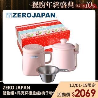 【ZERO JAPAN】陶瓷儲物罐+泡茶馬克杯超值禮盒組(桃子粉)   ZERO JAPAN